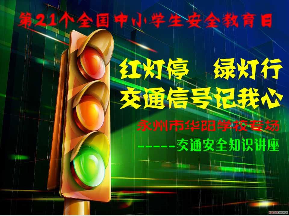红灯停 绿灯行,交通安全记我心!